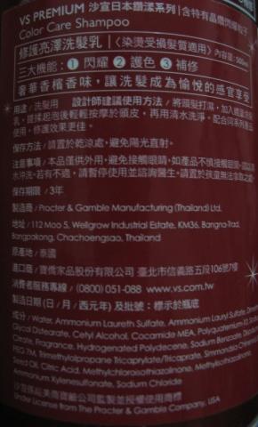 沙宣 修護亮澤洗髮乳說明.JPG