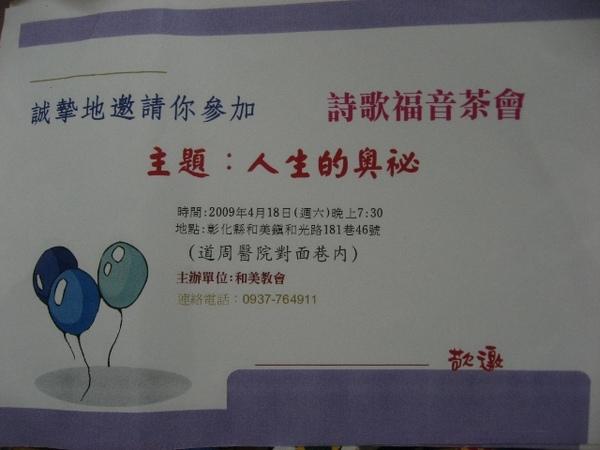 20090418晚上福音茶會邀請函.JPG