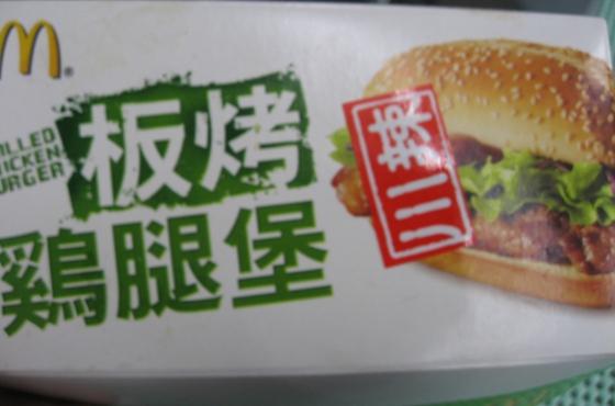 麥當勞的川辣雞腿堡外殼.JPG