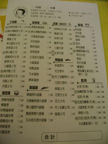 元氣廚房的menu.JPG