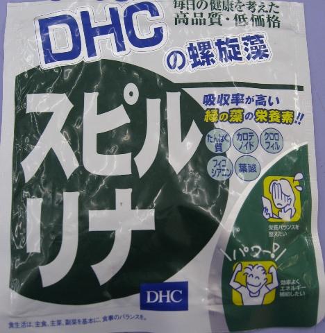 DHC螺旋藻包裝正面.JPG
