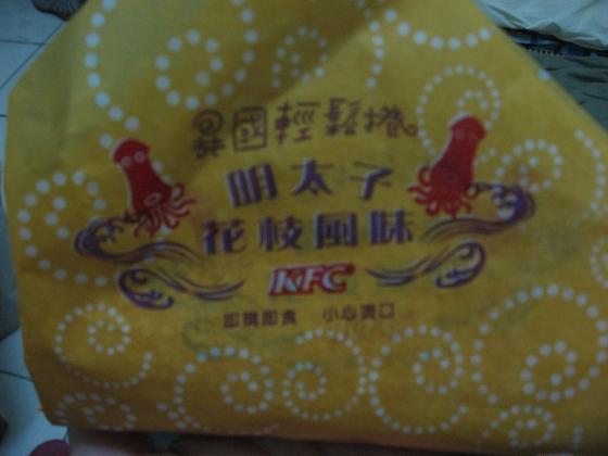 肯德基-明太子花枝輕鬆捲.JPG