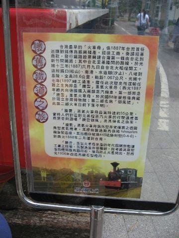 東豐鐵馬道終點的展示火車頭說明.JPG