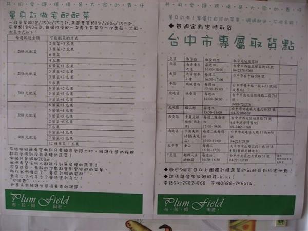 家銘叔叔的學姊的有機蔬菜現場購買地點.JPG