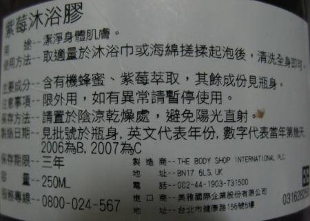 The Body shop紫莓沐浴膠說明.JPG
