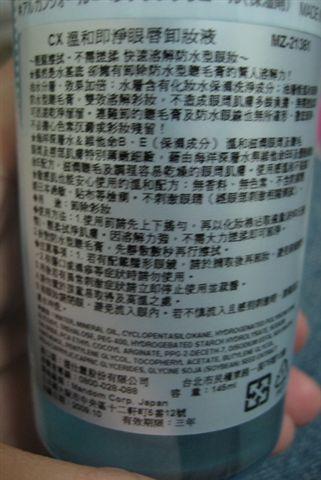 CX溫和即淨眼唇卸妝液說明.JPG