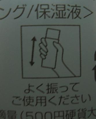 CX溫和即淨眼唇卸妝液使用前請先搖.JPG