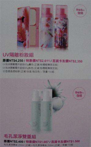 2011台中三越植村秀母親節特惠組2.JPG