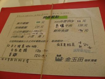 金玉田之menu.JPG
