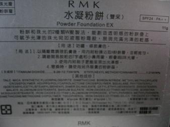RMK雙采水凝粉餅說明.JPG