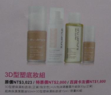 2011台中三越植村秀母親節特惠組5.JPG