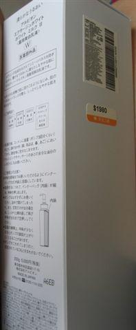 ALBION 活潤透白滲透乳II標籤2.JPG