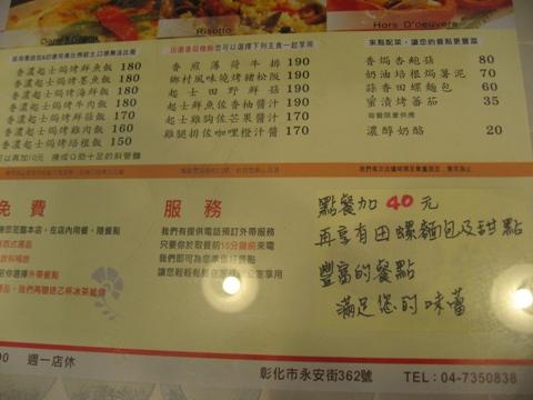 安格法諾menu.JPG