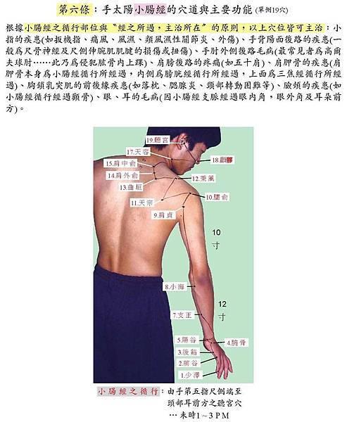 健康操五版 (08)