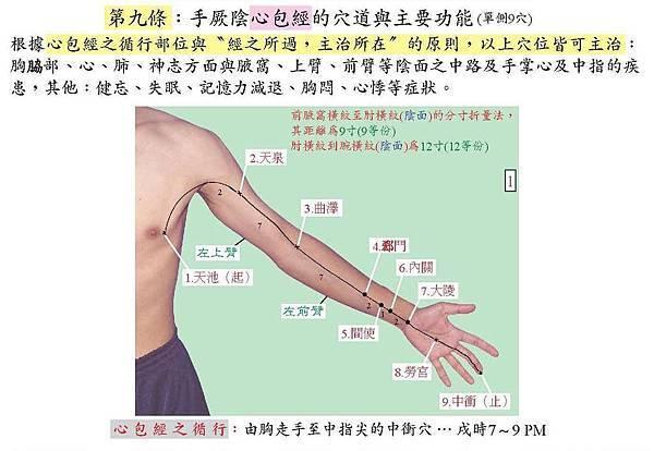 健康操五版 (11)