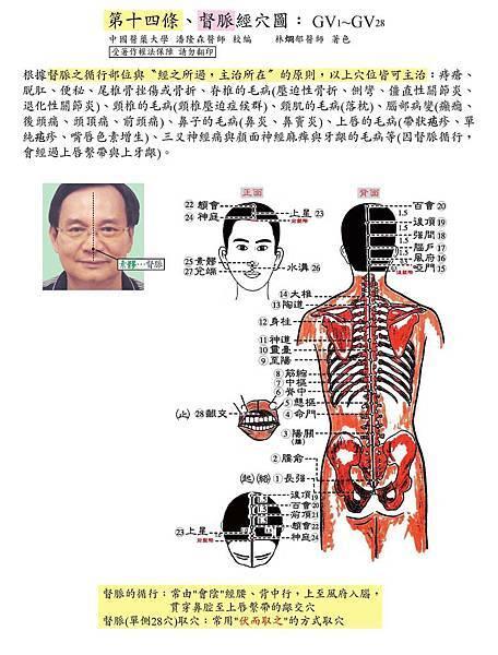 健康操五版 (16)