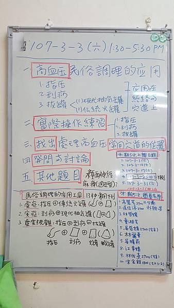 201833 高血壓的民俗調理_180305_0004.jpg