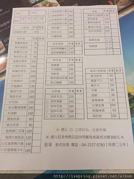 泰華泰式料理新菜單20160216_194500_LLS.jpg