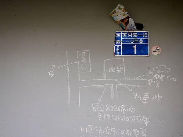店家貼心手繪圖指示停車區