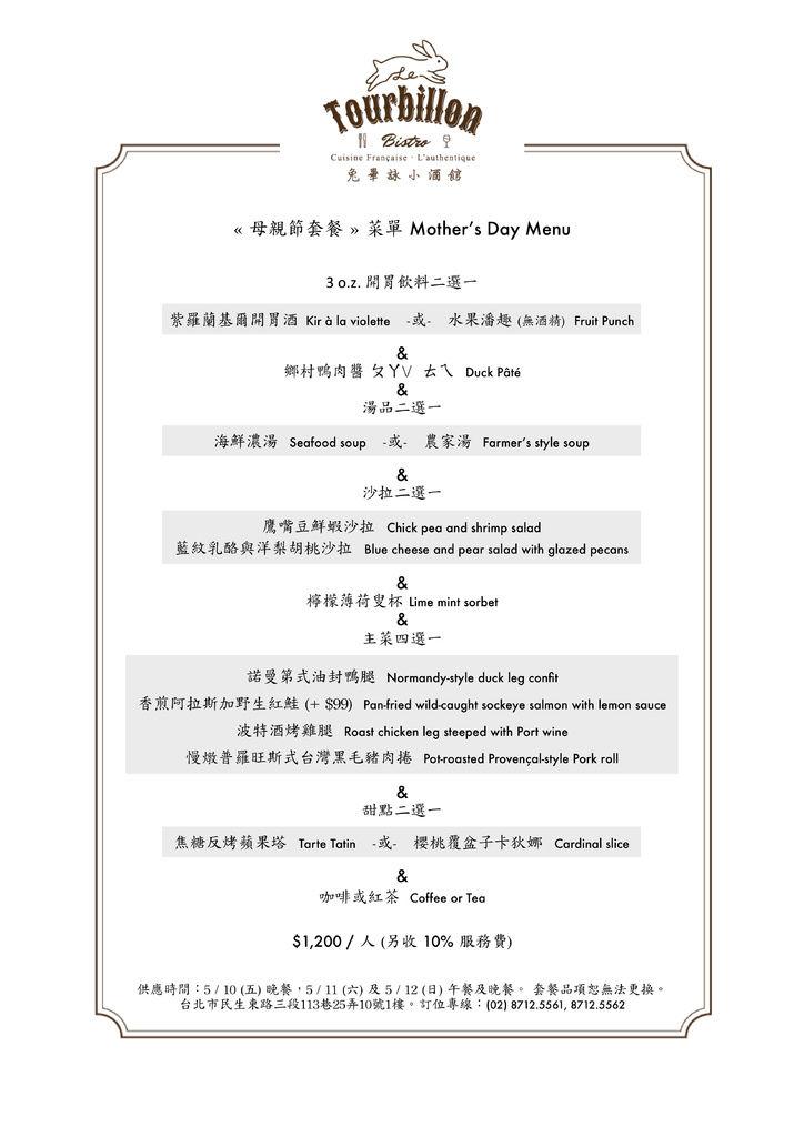 20130512_節慶菜單-母親節_對外
