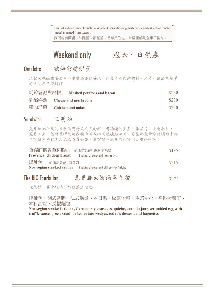 20131114_LTB_2013Nov_LunchMenu-5.jpg