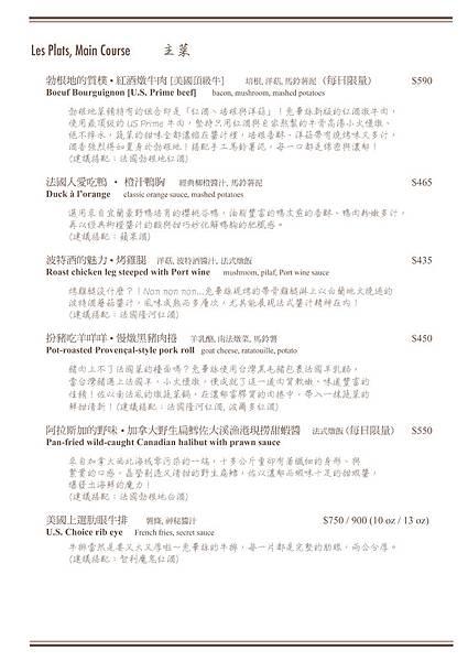 20131115_LTB_Nov_DinnerMenu-5.jpg