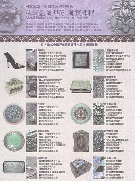 日本金屬押花課程