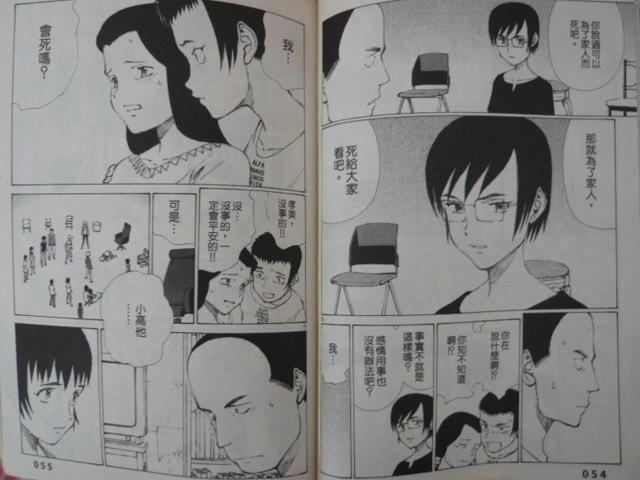 地球防衛少年-傲嬌順與腐寬治 007.jpg