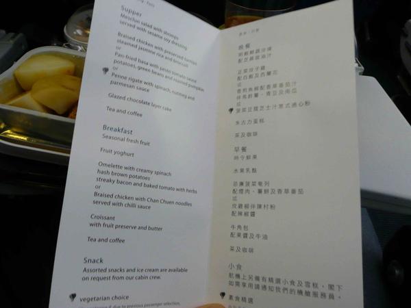 機上餐點竟然還有提供菜單..