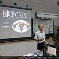 健康DIY講座