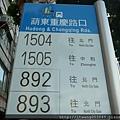 公車葫東重慶路口1.JPG