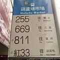 公車葫蘆堵市場2.JPG