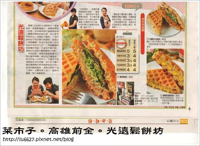 菜市子-自由時報-2010-05-28-4