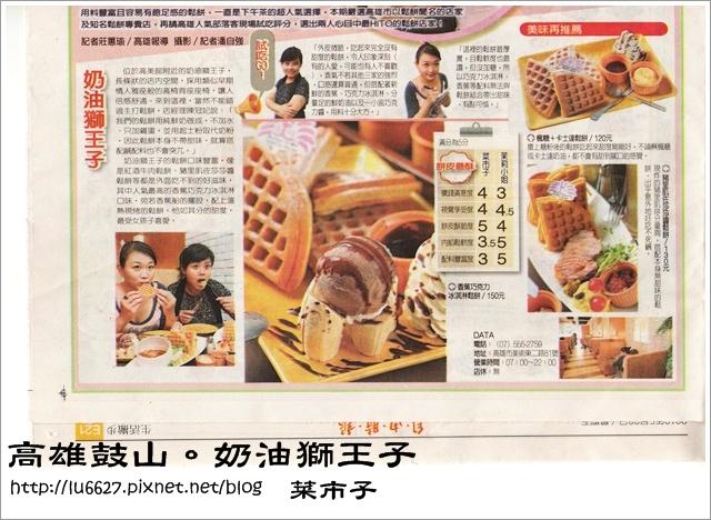 菜市子-自由時報-2010-05-28-2