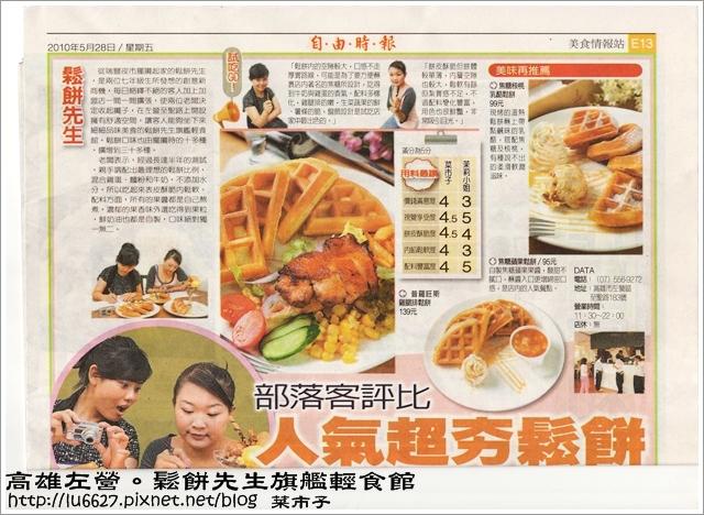 菜市子-自由時報-2010-05-28-3