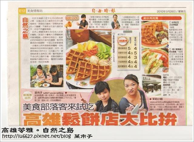 菜市子-自由時報-2010-05-28-1