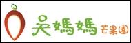 吳媽媽芒果園LOGO  2013