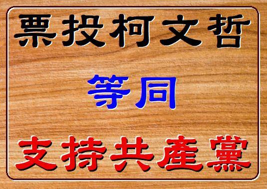 柯文哲的票越少,台灣越好