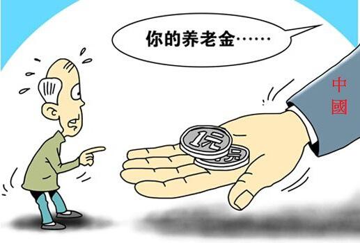中共吞台,軍公教月退俸歸0