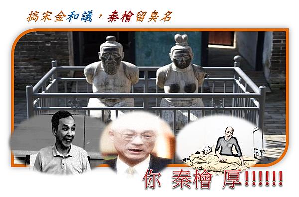 搞和議,中國國民黨當起了「秦檜」