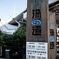 淡路島-2605.jpg