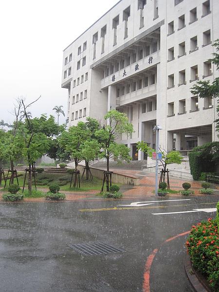 下大雨的政大