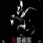大藝術家中文正式海報