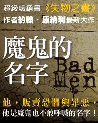 badmen-200x250.jpg