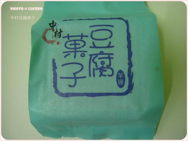 中村豆腐藁子2.JPG