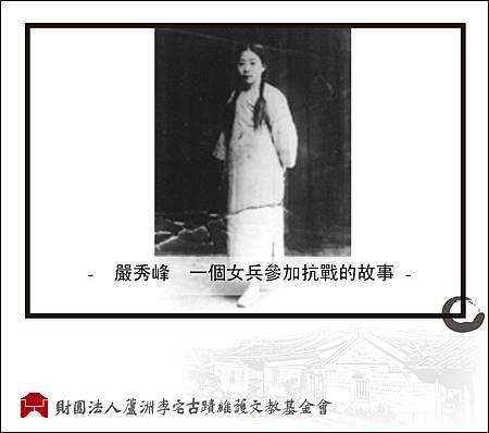 嚴秀峰 - 一個女兵抗戰的故事