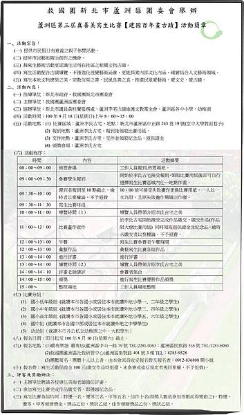 蘆洲區第三屆真善美寫生比賽【建國百年畫古蹟】