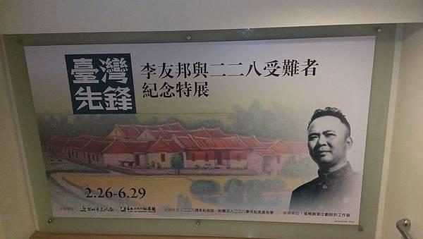 20140226-0629台灣先鋒-李友邦與二二八受難記念特展 1