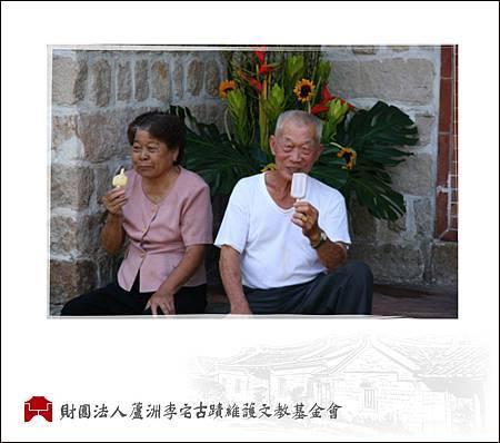 在古宅爺爺奶奶吃冰好愜意