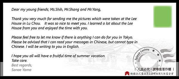 山早苗小姐寫的一封信